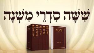 Names of Six orders (Sedarim) of the Mishnah