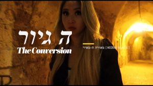 Jewish Conversion Blog-Creating a Jewish Life and Identity